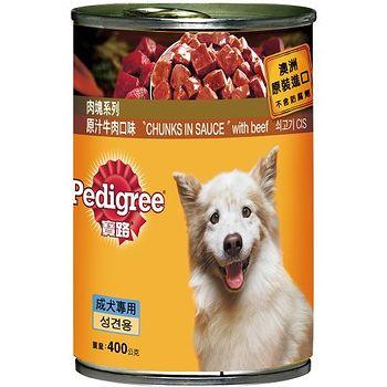 寶路狗罐頭-肉塊系列-原汁牛肉口味400g