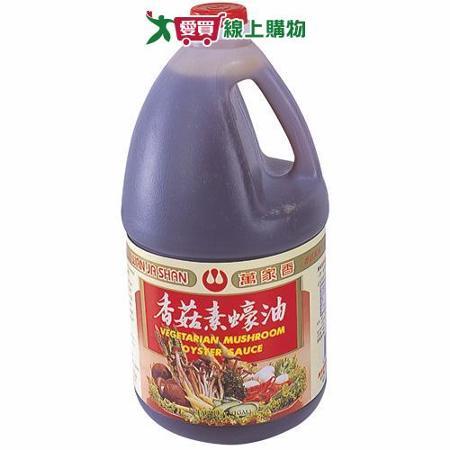 萬家香香菇素蠔油4400ml
