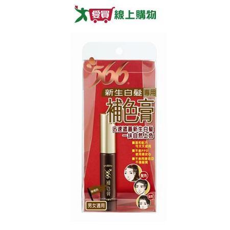 566新生白髮專用補色膏-深褐色10g
