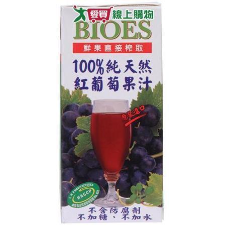 囍瑞BIOES100%純天然紅葡萄果汁1L