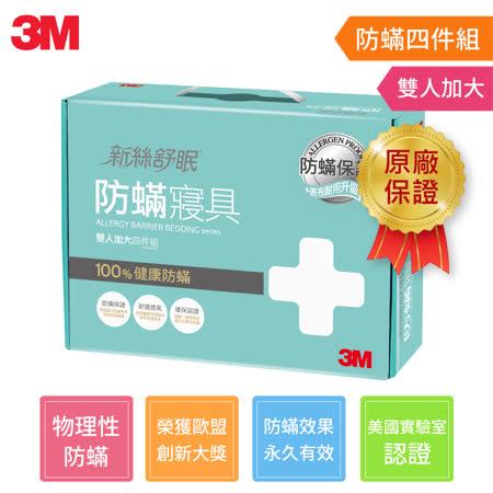 3M 淨呼吸防蹣寢具四件組(雙人加大)(AB3113)