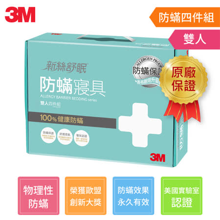 3M 淨呼吸-雙人防蹣寢具四件組(AB3112)