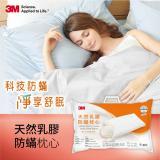 【3M】淨呼吸防蹣天然乳膠枕