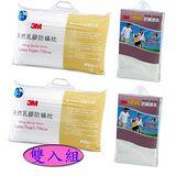 【3M】淨呼吸防蹣天然乳膠枕+淨呼吸防螨枕頭套(雙入組)