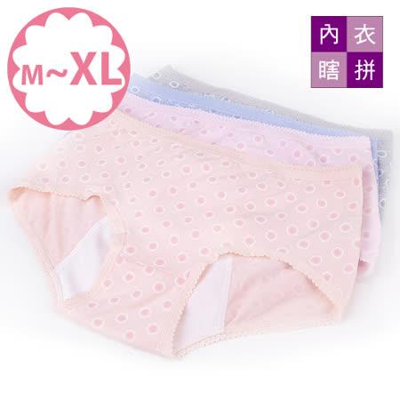 【內衣瞎拼】圓點粉柔防漏生理褲(四件組)(隨機取色)
