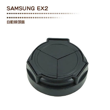 CBINC 自動鏡頭蓋 For SAMSUNG EX2