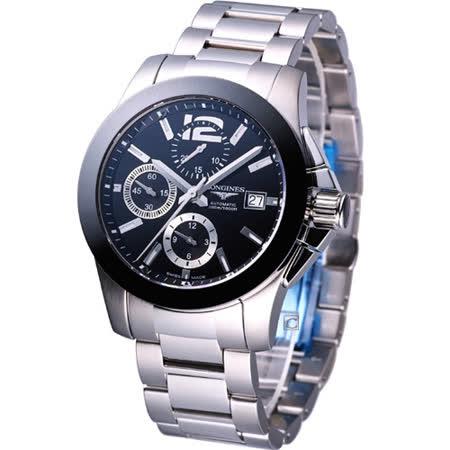 LONGINES 征服者陶瓷 三眼機械計時腕錶L36614566