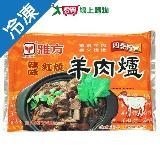 雅方辣味紅燒羊肉爐1000g