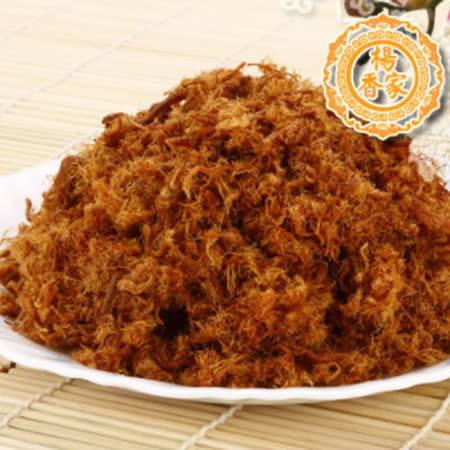 【楊家香】香脆豬肉鬆