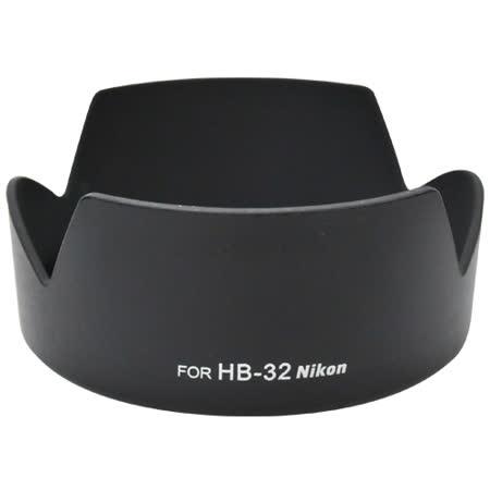 【佳美能】卡口式遮光罩 for Nikon HB-32