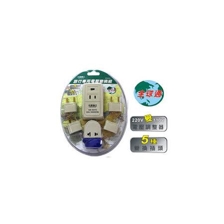 太星電工旅行專用電壓變換組 DK202