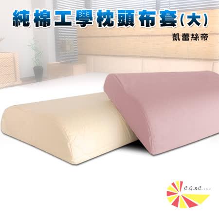 【凱蕾絲帝】乳膠、記憶工學健康枕專用100%純棉枕頭套(二入)