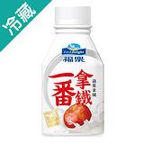福樂一番鮮蘋果拿鐵288ml/瓶
