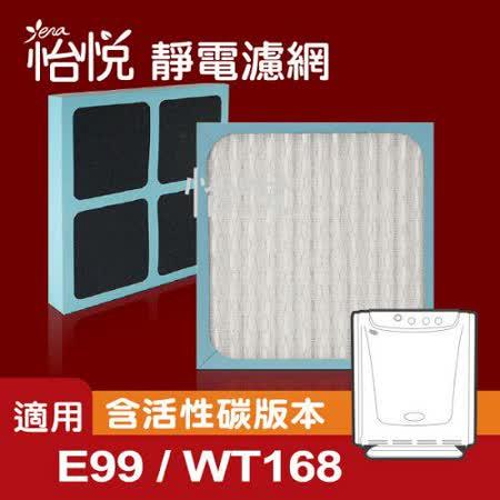 怡悅HEPA濾心 適用於3M E99 WT168(寶寶機)等機型(三入)