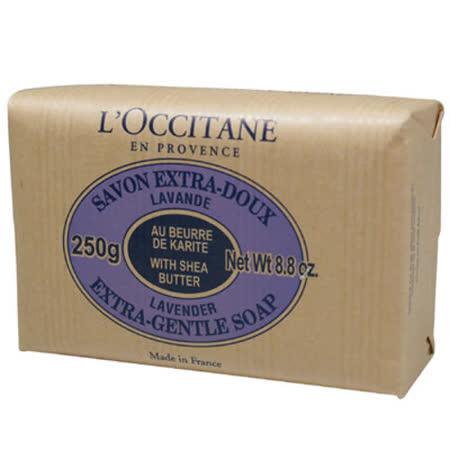 L'OCCITANE歐舒丹 乳油木薰衣草皂(250g) 專櫃正品