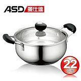 《ASD愛仕達》 不鏽鋼湯鍋 (22cm)