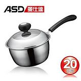 《ASD愛仕達》 不鏽鋼單把湯鍋 (20cm)