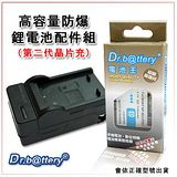 電池王(優質組合)SONY W230 / W270 / W290 (NP-BG1/FG1)高容量防爆鋰電池+充電器配件組