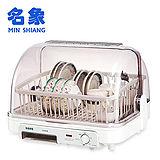 【名象】8人份溫風式烘碗機TT-886