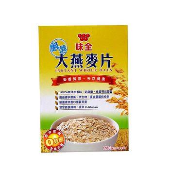 味全嚴選大燕麥片1500g(盒裝)