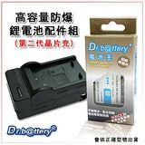 電池王(優質組合)RICOH caplio R50 (DB-80)高容量防爆鋰電池+充電器配件組