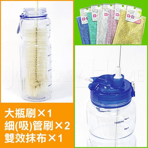 《清瓶沒?》大瓶╱吸管清潔刷+雙效抹布組