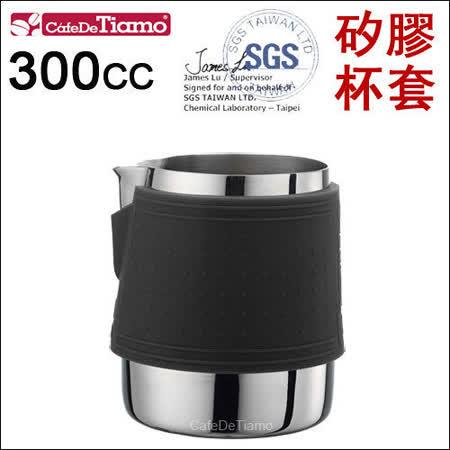 Tiamo 1029不鏽鋼拉花杯-黑色 300cc (矽膠杯套) HC7063