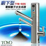 TOYO廚下型電解離子水生成器(TYB-505)