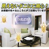 【日本製天然防蟎盒(八枚組)】長效6個月!遠離塵蟎過敏,還你乾淨無蟎害的生活環境!