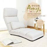 艾咪舒適大型和室椅(白色)