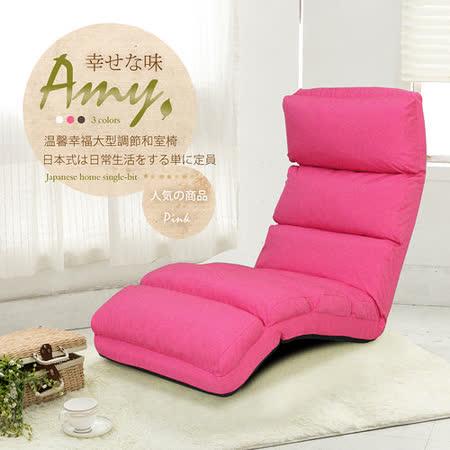 艾咪舒適大型和室椅(桃紅)