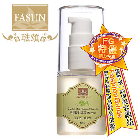 【FASUN琺頌】 瞬間護髮素30ml
