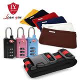 【LY】海關鎖+保護束帶+安全隱密貼身包