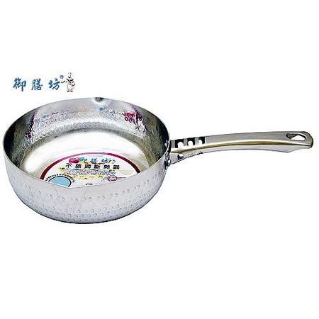 御膳坊20公分斷熱手柄雪平鍋(C37-32)