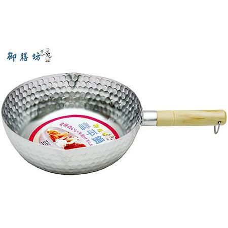 御膳坊18公分原木手柄雪平鍋(C37-01)
