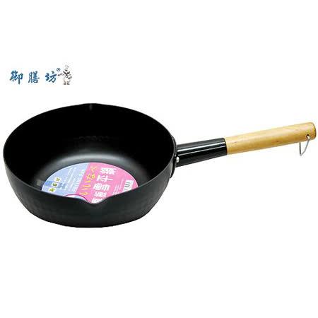 御膳坊22公分陽極不沾厚板雪平鍋(C37-3963)