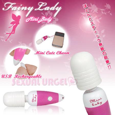 【超商取貨】日本 Fairy Baby迷你按摩棒 (吊飾)超迷你USB充電設計