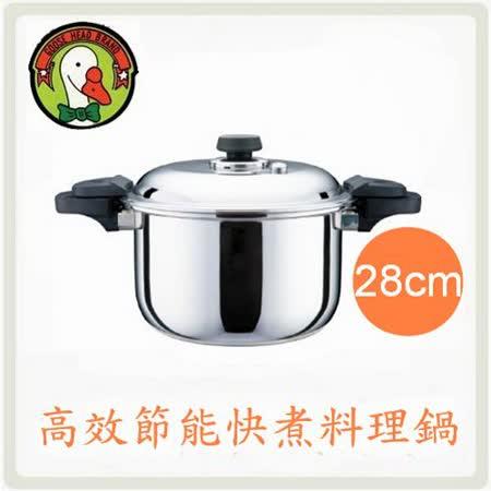 【鵝頭牌】28cm高效節能快煮料理鍋(CI-2805A)