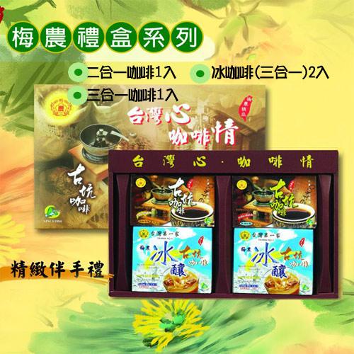 《梅農》香醇綜合咖啡精緻伴手禮A2(附禮盒提袋)AKF-box2