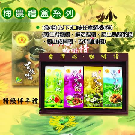 梅農》優質綜合梅禮盒B2(附禮盒提袋)AKF-box5