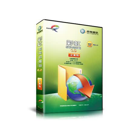 Rainbow FTP Server 6.0 彩虹檔案伺服器-企業版-加送旋姆杯沖泡壺+KoLin高音質耳機