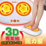 (魔力家系列/BAIYO)3D加熱型腳底按摩機_按摩器/3D按摩機/足部按摩/按摩枕/舒壓