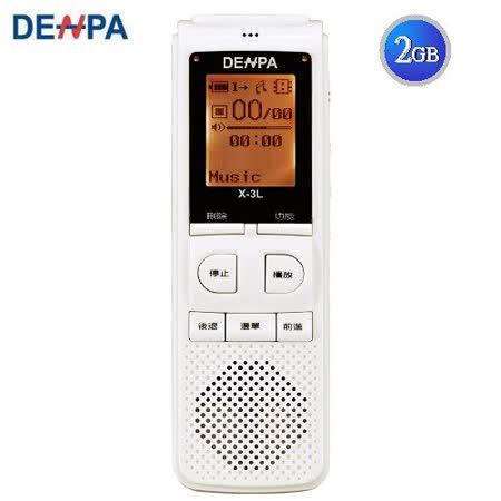 DENPA 2GB 插卡式專業錄音筆(X-3L)【加送4G記憶卡】