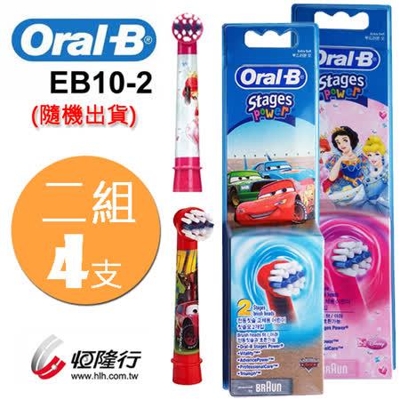 ▼德國百靈Oral-B-兒童迪士尼刷頭(2入)EB10-2(2袋經濟組)隨機出貨不挑款
