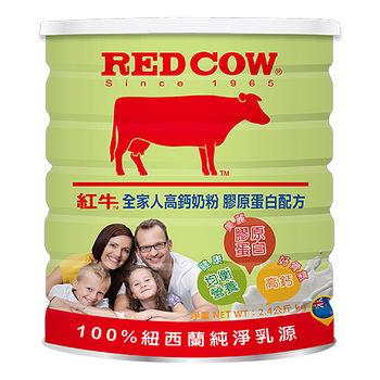 紅RED'S全家人高鈣營養奶粉2.4kg