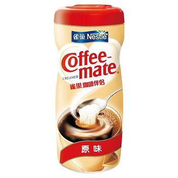 雀巢咖啡伴侶-原味400g