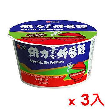 維力炸醬碗麵-素食90g*3碗