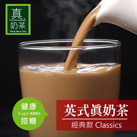 【歐可】真奶茶-英式真奶茶 經典款(8包/盒)任選
