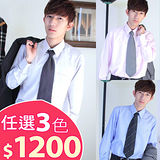 JIA HUEI 長袖柔挺領男仕吸濕排汗襯衫 三件促銷價 [台灣製造]