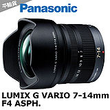 Panasonic LUMIX G VARIO 7-14mm F4.0 ASPH(平輸).-送大吹球+拭鏡筆+拭鏡布